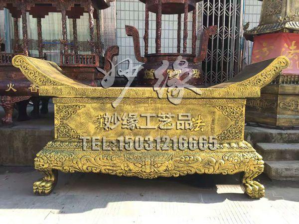 铜供桌 (6)